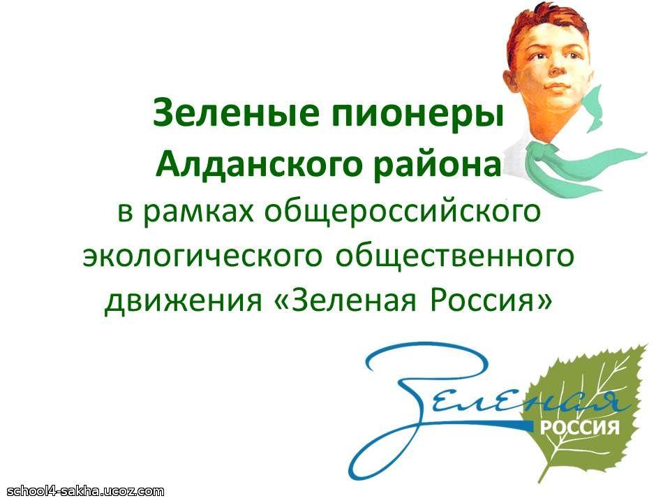 Картинка зеленые пионеры